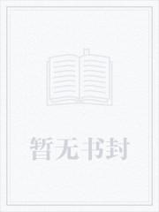 绝世邪神(邪御天娇)TXT下载