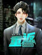 重返2000聂文尧梁梦迪